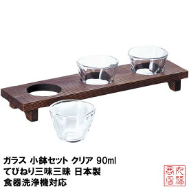 ガラス 小鉢セット クリア 90ml てびねり三味三昧 日本製 食器洗浄機対応 S-5408|盃 吟醸グラス 利き酒 ガラス食器 業務用グラス 珍味入れ 小付け入れ