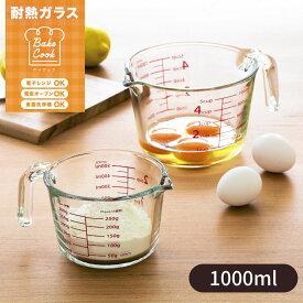 メジャーカップ 計量 耐熱ガラス クリア 1000ml ベイクック H-3883|おしゃれ かわいい メジャーカップ ガラスメジャーカップ 耐熱