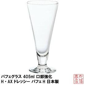 パフェグラス 405ml 口部強化 H・AX ドレッシー パフェH 日本製 L-6644|フェ デザートグラス ガラス食器 ホテル レストラン 飲食店 業務用グラス