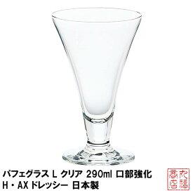 パフェグラス L クリア 290ml 口部強化 H・AX ドレッシー 日本製 L-6643|強化 パフェ デザートグラス ガラス食器 業務用グラス