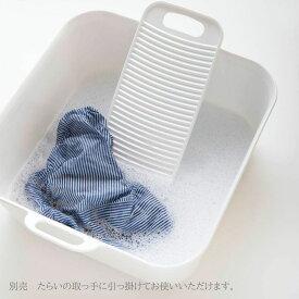 1000円以下 送料無料 !分厚くて力が入りやすい 洗濯板 表裏で凸凹が違う(たらいにセッティングできます) ポイント消化