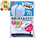 送料無料1000円 洗濯ネット ふくらむ洗濯ネット特大70洗濯ネット 大型 洗濯用 ネット 大容量 布団 毛布 寝具用 大き…