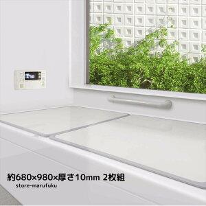 組合せ風呂ふた 2枚組 M−10(約68×98cm)(風呂蓋 ふた 蓋 風呂フタ)(抗菌加工 防カビ加工)(日本製)フロフタ ふろふた 風呂ぶた フロブタ 風呂ブタ 組フタ 組み合わせ オーエ