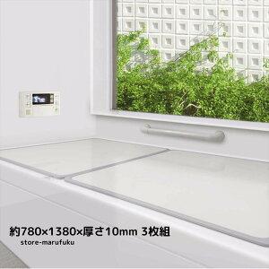 組合せ風呂ふた 3枚組 W−14(約78×138cm)(風呂蓋 ふた 蓋 風呂フタ)(抗菌加工 防カビ加工)(日本製)フロフタ ふろふた 風呂ぶた フロブタ 風呂ブタ 組フタ 組み合わせ オーエ