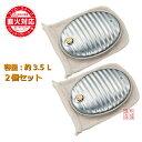 送料無料湯たんぽ A(エース)3.5L 2個セット 湯たんぽ袋付き 替えパッキン付き|日本製湯たんぽ 直火対応 IH対応 ゆ…