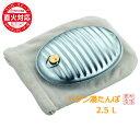 湯たんぽ A(エース)2.5L 湯たんぽ袋付き 替えパッキン付き|日本製湯たんぽ 直火対応 IH対応 ゆたんぽ 湯タンポ 金…