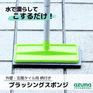 玄関お掃除 TK ブラッシングスポンジ 外壁・玄関タイル用 柄付き|水だけ お掃除 時短 便利グッズ 洗剤いらず 水に濡らしてこするだけ 清掃 おそうじ 外壁 玄関 タイル ブラシ らくらく お掃