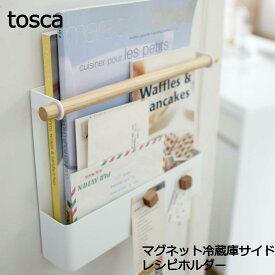 マグネット冷蔵庫サイド レシピホルダー ホワイト tosca トスカ ブックスタンド 冷蔵庫横 レシピラック 磁石 マグネット おしゃれ 収納 キッチン 台所