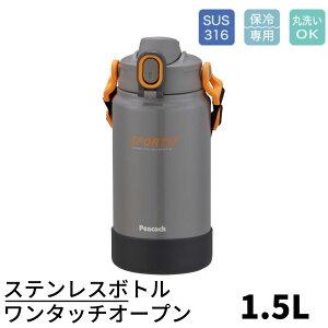 【送料無料】ワンタッチ ステンレスボトル 1.5L ストレートタイプ   水筒 1.5L 1.5リットル ステンボトル 大容量 保冷 部活 スポーツボトル ワンタッチボトル ステンレス製 水分補給 熱中症対策