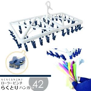 ローラーピンチ らくとりハンガー ピンチ42個付き角型ハンガー 洗濯ハンガー 物干しハンガー ワイヤー角型ハンガー まとめて 一気に 一度に 収納 取り込み ローラー ピンチ 32ピンチ 時短