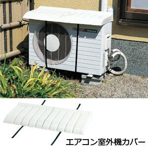 エアコン室外機カバー 日本製 幅約75〜80cm エアコン 室外機 日よけ 伸縮 工具不要 取り付け簡単 冷房効率アップ 日よけカバー 日除け 雨よけ エアコン室外機用カバー エアコンカバー 遮光