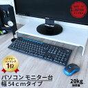パソコンラック 54cm|パソコン モニター台 PCラック デスク収納 デスク上収納 机上 デスク デスクまわり収納 デスク…