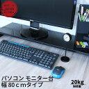 パソコンラック 80cm|パソコン モニター台 PCラック デスク収納 デスク上収納 机上 デスク デスクまわり収納 デスク…