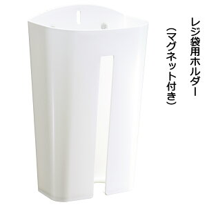 レジ袋ホルダー(マグネット付き) ホワイト|吸盤付き レジ袋収納 レジ袋ストッカー レジ袋スタンド ゴミ袋 収納 ごみ袋