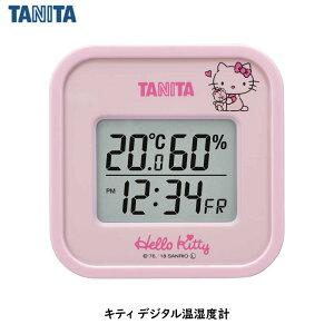 ハローキティ温湿度計 タニタ デジタル温湿度計 TT-558 ハローキティ マグネット・置き式・壁掛け・3WAYタイプ | ハローキティ温湿度計 キティ温湿度計 温度計 湿度計 温湿度計 デジタル 温湿