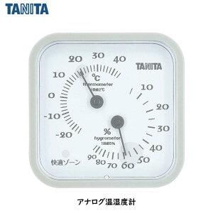 タニタ 温湿度計 TT-557 グレー マグネット・置き式・壁掛け・3WAYタイプ | 温湿度計 温度計 湿度計 風邪 インフルエンザ 対策 TANITA 熱中症 熱中症対策