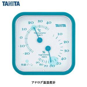 タニタ 温湿度計 TT-557 ブルー マグネット・置き式・壁掛け・3WAYタイプ | 温湿度計 温度計 湿度計 風邪 インフルエンザ 対策 TANITA 熱中症 熱中症対策
