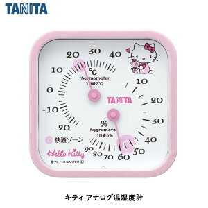 ハローキティ温湿度計 タニタ 温湿度計 TT-557 ハローキティ マグネット・置き式・壁掛け・3WAYタイプ | 温湿度計 温度計 湿度計 風邪 インフルエンザ 対策 TANITA 熱中症 熱中症対策