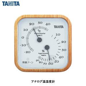 タニタ 温湿度計 TT-570 ナチュラル マグネット・置き式・壁掛け・3WAYタイプ | 温湿度計 温度計 湿度計 風邪 インフルエンザ 対策 TANITA 熱中症 熱中症対策