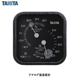 タニタ 温湿度計 TT-570 ブラック マグネット・置き式・壁掛け・3WAYタイプ | 温湿度計 温度計 湿度計 風邪 インフルエンザ 対策 TANITA 熱中症 熱中症対策