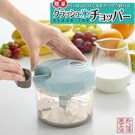 簡単 クラッシュアイス チョッパー A-85 | クラッシュ氷 アイスクラッシャー かき氷 スムージー シェイク 引っぱるだけ 氷 時短調理