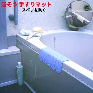 浴槽手すり マット スベリを防ぐ 手すりマット 約20×28cm【ホワイト・ブルー】 浴槽 浴そう 介護 おすすめ 滑り止め 吸盤 おしゃれ 介護用品 介護用 浴槽マット