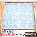【1000円ポッキリ 送料無料】 寒さ対策 断熱カーテン あったか キープカーテン 腰高窓用 約幅110×丈145cm 2枚入|断…
