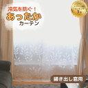 【1000円ポッキリ 送料無料】 寒さ対策 断熱カーテン あったか キープカーテン 掃き出し窓用 約幅110×丈225cm 2枚入…
