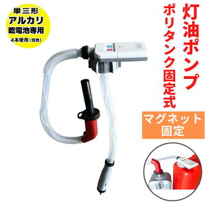 灯油ポンプ 電動 ポリタンク ...