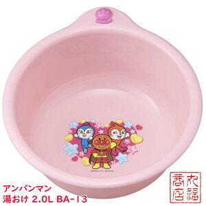 アンパンマン 湯おけ 2.0L BA-13 | アンパンマン 浴用品 お風呂グッズ キャラクター 風呂おけ 風呂桶 ふろおけ 湯桶 ゆおけ 洗面器 バスグッズ 入浴 子供用 幼児用 女の子 キッズ 子ども用 お風