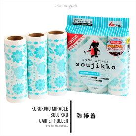 日本製粘着ローラー カーペットローラー 粘着クリーナー 国産 粘着テープ スペアテープ コロコロクリーナー コロコロローラー コロコロテープ カーペットクリーナー 掃除 ロールクリーナー soujikko ストロング 