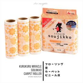 日本製粘着ローラー カーペットローラー 粘着クリーナー 国産 粘着テープ スペアテープ コロコロクリーナー コロコロローラー コロコロテープ カーペットクリーナー 掃除 ロールクリーナー soujikko マルチ 