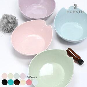 【ポイント10倍】ウォッシュボール[ HUBATH ヒューバス ] |日本製 洗面器 ウォッシュボウル 洗面おけ 洗面ボール 風呂桶 湯桶 湯おけ ペール おしゃれ かわいい モダン シンプル 防カビ 軽量 無