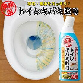 トイレキバミ取り 300ml | 洗剤 トイレ用 まとめ買い 液体 トイレ トイレ用洗剤 業務用 プロ かけて 置くだけ 流すだけ 消臭 除菌 抗菌 おくだけ 置き 黒ずみ 黄ばみ 掃除 掃除用具 洗浄 洗う 水垢