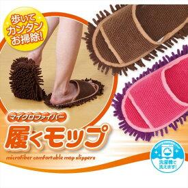 マイクロファイバー 履くモップ | スリッパ トイレ お掃除 暖かい 大きいサイズ かわいい おしゃれ コンパクト 防音 室内 シンプル 掃除 ブラウン ピンク 履きやすい 柔らかい