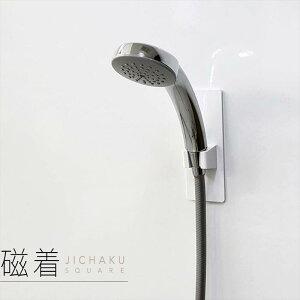 磁着SQマグネットシャワーホルダー | シャワー フック 交換 シャワーヘッド バス お風呂 収納 浴室収納 磁石 強力 壁 穴開けない おしゃれ シンプル 白 ホワイト 壁 マグネット 収納 隙間 便利