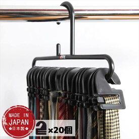 【メール便】F−fit ネクタイハンガー ブラック | ネクタイハンガー ネクタイ ハンガー すべらない クローゼットをスッキリ ネクタイ掛け 整理 ブランド 日本製 小物 おしゃれ セット 無地 黒 収納 ケース 衣装
