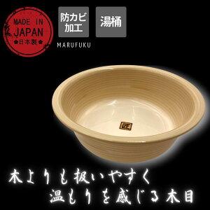 【木目プラ】匠-TAKUMI- 湯桶 | 日本製 洗面器 ウォッシュボウル 洗面おけ 洗面ボール 風呂桶 湯桶 湯おけ ペール おしゃれ かわいい モダン シンプル 防カビ 軽量 無地 シンカテック 風呂椅子