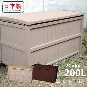 【日本製】組み立て式収納庫 200L|屋外ストッカー 大容量 組み立て式 収納ボックス 物置 収納庫 ゴミ箱 屋外 宅配ボックス ガーデニング収納 大型収納 収納コンテナ 屋外収納庫 屋外物置 ベ