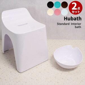 HUBATH バスチェア(30cm) 湯桶 2点セット | バスチェア セット 風呂椅子 背もたれ付 日本製 お風呂 椅子 おしゃれ 高め 高さ30cm 洗面器 風呂桶 湯おけ 手おけ カビ予防 北欧 インテリア雑貨 掃除し