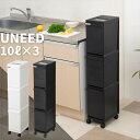 【新生活応援特価】ゴミ箱 ユニード 多段 スリム 3段分別 30リットル | 日本製 大容量 ごみ箱 ふた付き ダストボック…
