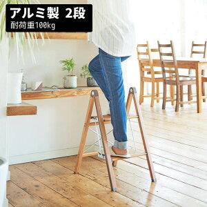 【送料無料】 5cmの超スリム収納! Woody Step 2段 | アルミステップ 階段 式 脚立 階段 屋内脚立 室内用 アルミ はしご 踏み台 折り畳み 折りたたみ 昇降 軽量 軽い 持ち運び ステップ台 踏台 昇