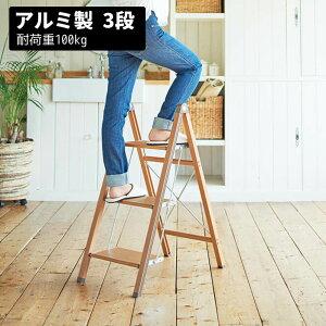 【送料無料】 5cmの超スリム収納! Woody Step 3段 | アルミステップ 階段 式 脚立 階段 屋内脚立 室内用 アルミ はしご 踏み台 折り畳み 折りたたみ 昇降 軽量 軽い 持ち運び ステップ台 踏台 昇