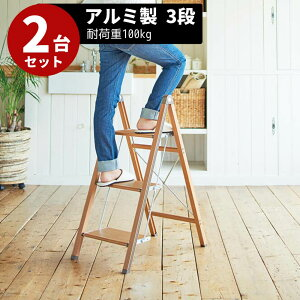 【送料無料 2台セット】 5cmの超スリム収納! Woody Step 3段 | アルミステップ 階段 式 脚立 階段 屋内脚立 室内用 アルミ はしご 踏み台 折り畳み 折りたたみ 軽量 軽い 持ち運び ステップ台 踏