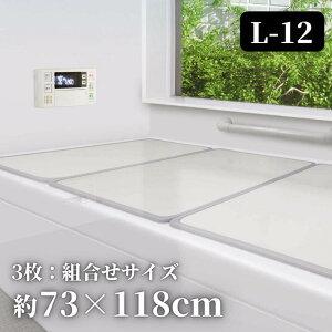 組合せ風呂ふた 3枚組 L−12(約73×118cm)(風呂蓋 ふた 蓋 風呂フタ)(抗菌加工 防カビ加工)(日本製)フロフタ ふろふた 風呂ぶた フロブタ 風呂ブタ 組フタ 組み合わせ オーエ