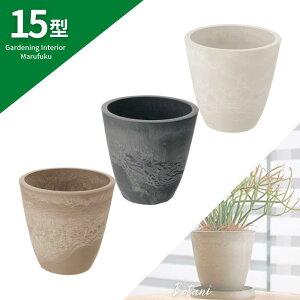 【まるで陶器】Botani プレーンポット 15型 | 室内 屋内 白 ホワイト ベージュ グレー 鉢カバー 鉢 植木鉢 底穴 あり おしゃれ 北欧 プラスチック テラコッタ 風 観葉植物 アンティーク 園芸 陶