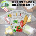 【選べる5サイズ】送料無料1000円ポッキリ 日本製保存袋(チャック付き )|野菜 収納 備蓄 詰め合わせ 保存 シール 袋…