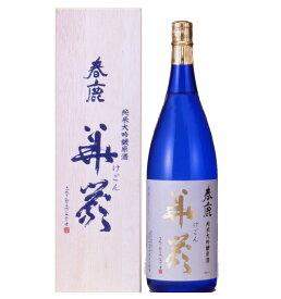 春鹿 純米大吟醸 原酒 華厳 1800ml奈良の地酒 日本酒今西清兵衛商店
