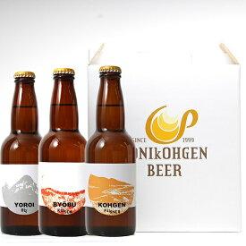 曽爾高原ビール(3本入り)≪送料込≫