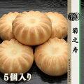 奈良銘菓菊之寿5個